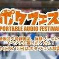 【もうすぐポタフェス♪】2019年ラストのポタフェスは東京・秋葉原で開催!